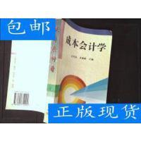 [二手旧书8成新]成本会计学 /王竹泉、卓晓艳 主编 中国物资出版