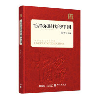 毛泽东时代的中国(中文版)