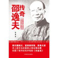 【正版二手书9成新左右】传奇邵逸夫 何南 中国言实出版社