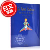 现货 日版 小说 小王子 星の王子さま the little prince