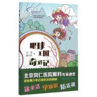 【95成新旧书】眼球王国奇遇记 邵蕾,魏文斌