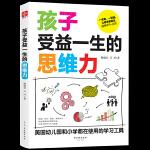 孩子受益一生的思维力 零基础学习思维导图小学生提升学习成绩3-6-9年级逻辑思维训练书儿童思维训练导图手册