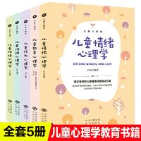 儿童心理学书籍全套5册 儿童教育心理学行为情绪心理学沟通性格培养心理学书籍 家庭教育父母必读书籍儿童心理学经典育儿书籍
