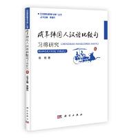 成年韩国人汉语比较句习得研究