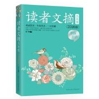 读者文摘大全集(2016版)