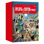 苏苏和维维历险记(全十册)