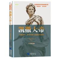 凯撒大帝: 征服高卢、罗马内战与帝制时代奠基