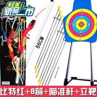 玩具弓箭儿童射箭套装男孩子安全吸盘射击器青少年亲子3-6-12周岁c 比特红+8箭+瞄准杆+立式靶 弓86CM
