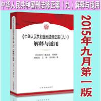 中华人民共和国刑法修正案(九)解释与适用2015新版刑法修正案九9刑法条文解读