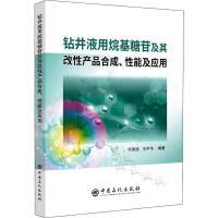 钻井液用烷基糖苷及其改性产品合成、性能及应用 中国石化出版社