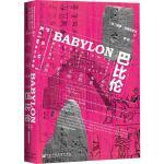 巴比伦 美索不达米亚和文明的诞生