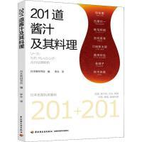 201道酱汁及其料理【新华书店 选购无忧】