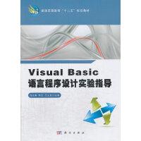 Visual_Basic语言程序设计实验指导