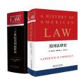 弗里德曼美国法律史系列(全二册)