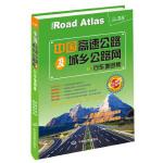 2018中国高速公路及城乡公路网行车地图集(大比例尺 实用版)