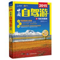 封面有磨痕LZL-中国自驾游导航地图集 中图北斗文化传媒(北京)有限公司 9787503184444 中国地图出版社