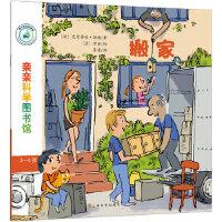 亲亲科学图书馆 第7辑:搬家,史黛芬妮・勒迪 玛嘉莉・克拉弗雷,张苗,上海文化出版社【新书店 正版书】