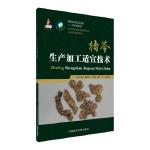 猪苓生产加工适宜技术(中药材加工适宜技术丛书) 胡平、夏燕莉 中国医药科技出版社