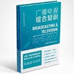 广播电视综合知识 广播影视业务教育培训丛书编写组 中国国际广播出版社 9787507838961