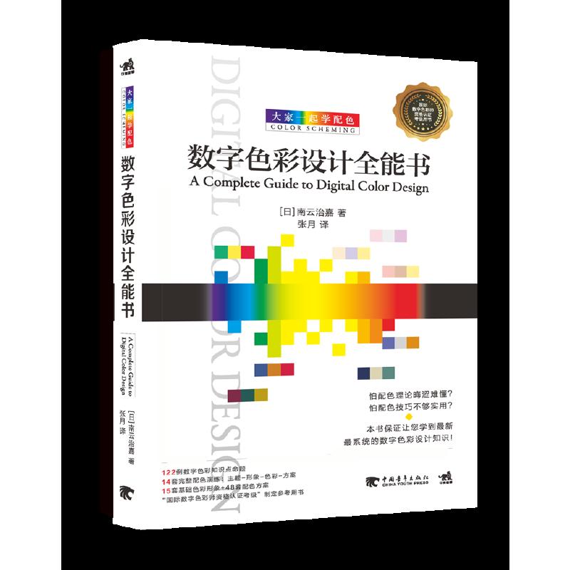 大家一起学配色:数字色彩设计全能书 国际数字色彩师指定参考用书 日本配色大师亲自教授,数字色彩设计理论 *科学、*前沿的的配色设计方法,倾听资深设计师传授宝贵经验 不可错过的色彩配色学习宝典