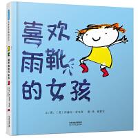 喜欢雨靴的女孩――(2009年的麦克米伦童书插画奖得主作品!)