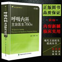 正版 2018呼吸内科主治医生760问 中国协和医科大学出版社现代主治医师提高丛书临床呼吸内科专业知识医学书籍