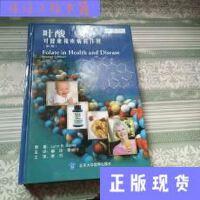【二手旧书9成新】叶酸对健康和疾病的作用(第2版)/郝玲北京