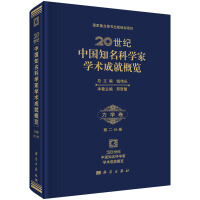 20世纪中国知名科学家学术成就概览・化学 第三分册(诺贝尔医学奖得主屠呦呦倾力推荐)