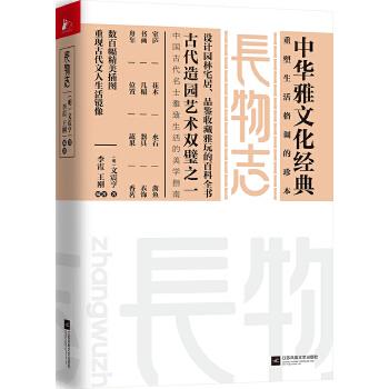 长物志(pdf+txt+epub+azw3+mobi电子书在线阅读下载)