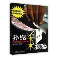 【按需印刷】-扑克千术揭秘