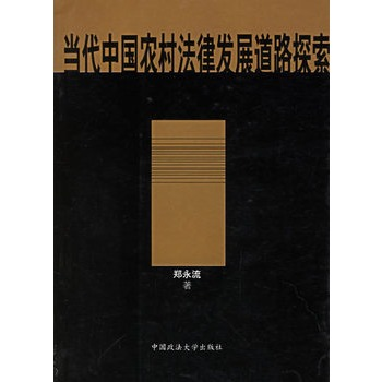 【RZ】当代中国农村法律发展道路探索 郑永流 中国政法大学出版社 9787562025474 亲,全新正版图书,欢迎购买哦!