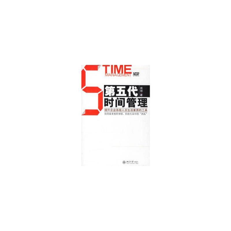 【旧书二手书9成新】 第五代时间管理:提升企业各级人员生活素质的工具