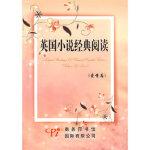 英国小说经典阅读(爱情篇) 刘荣跃译 商务印书馆国际有限公司 9787801036070