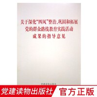 """关于深化""""四风""""整治、巩固和拓展党的群众路线教育实践活动成果的指导意见(2014) 党建读物出版社"""