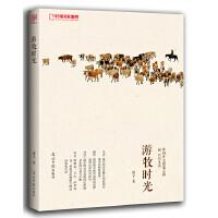 中国国家地理-游牧时光(亲历阿勒泰,伊犁,甘南的原生态自由,窥睹女萨满,阿肯,冬不拉的点滴过往)