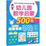 幼儿园数学启蒙500题.中班上