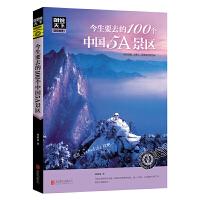 今生要去的100个中国5A景区(图说天下国家地理)走遍中国图说 中国自驾游2018攻略书 旅游书籍国内全穷游 中国旅游