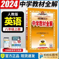 中学教材全解八年级上册英语教材解读人教版 2020新版薛金星