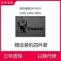 金士顿固态硬盘120G 240G 480G SSD固态硬盘台式机笔记本通用数码