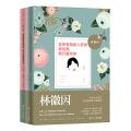 「世间始终你好」书系:林徽因/在所有物是人非的景色里,我只喜欢你+张爱玲/当真爱来临时,我们谁都卑微(全两册)(当当独家作者亲笔签名纪念版)