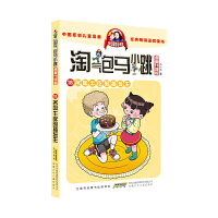 淘气包马小跳(漫画升级版):名叫牛皮的插班生