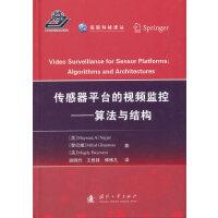 传感器平台的视频监控――算法和结构