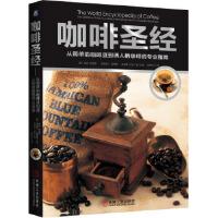 咖啡 从简单的咖啡豆到诱人的咖啡的专业指南 (英)班克斯,(英)麦费登,(英)埃克丁森,徐舒仪 机械工业出版社