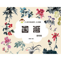 小小画家 国画 植物篇,出版社:江西美术出版社,江西美术出版社,9787548040705