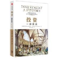 投资:一部历史( (美) 诺顿雷默, (美) 杰西唐宁 中信出版社