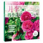 月季四季栽培Q&A,[日]小山内健,光合作用,湖南科技出版社,9787535793478