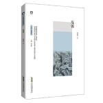 【新书店正版】友善 刘晓红 北京时代华文书局