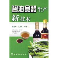 酱油食醋生产新技术,吴燕涛,化学工业出版社,9787122074683【正版保证 放心购】