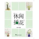 休闲插花 雷晶 武汉理工大学出版社 9787562952824
