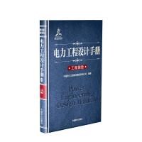 电力工程设计手册 工程测绘